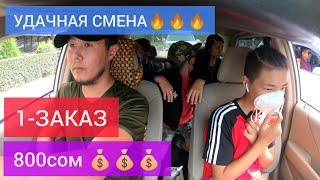 ЗАРАБОТОК В ЯНДЕКС ТАКСИ / В ТАКСИ / ЯНДЕКС ТАКСИ БИШКЕК #30