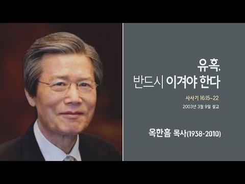 옥한흠 목사 명설교 '유혹, 반드시 이겨야 한다' 옥한흠목사 강해 49강, 다시보는 명설교 더울림