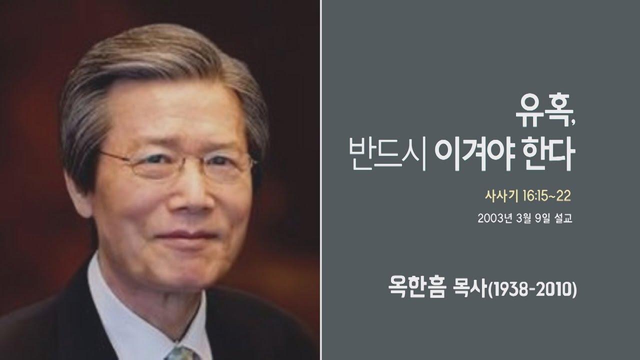옥한흠 목사 명설교 '유혹, 반드시 이겨야 한다'|옥한흠목사 강해 49강, 다시보는 명설교 더울림