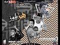 مهرجان هز يا وز  2018 | غناء  كمال عجوة و ميشو العويل و امير مانو |  توزيع فلسطينى  كلمات امير مانو
