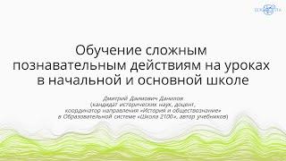 Данилов Д.Д. | Обучение сложным познавательным действиям на уроках в начальной и основной школе