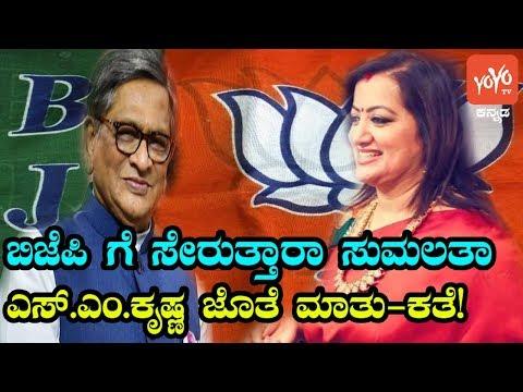 Sumalatha Ambareesh On Lok Sabha Elections 2019| Sumalatha  Thinking To Join BJP | YOYO Kannada News
