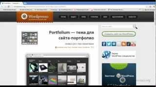 Уроки WordPress. Як налаштувати і оформити тему Portfolium на WordPress