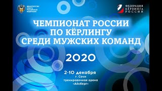 Чемпионат России по кёрлингу 2020 среди мужских команд
