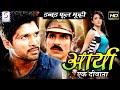 Super Yudh ᴴᴰ - South Indian Super Dubbed Action Film