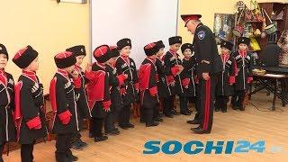 В Сочи возрождается казачье образование