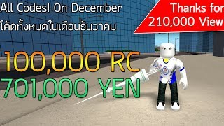 using the Ro-Ghoul CODE giveaway Roblox — all have more than 700,000 YEN, plus 100,000 new players fits RC.