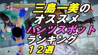 【鉄拳7】三島一美のパンツスポットランキング12選(本編モザイクなし)「アイマスコラボ衣装編」