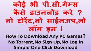 How to Download Any Pc Games? || pc game || mission game || action game || fantasy  || download ||