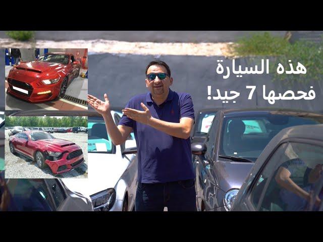 فحص السيارت المستعملة في الأردن هل من يبديل علمي وموثوق للفحص التقليدي