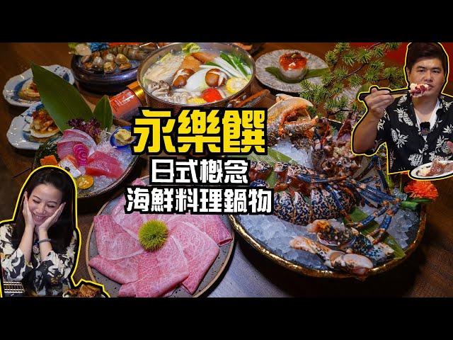 【永樂饌】台中日本料理 烤鰻魚配上天使紅蝦、鮭魚卵 還有極上龍蝦和牛火鍋