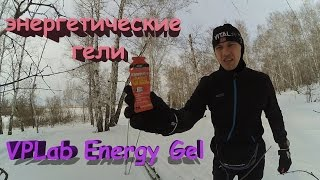 Энергетические гели  (VPLab Energy Gel)