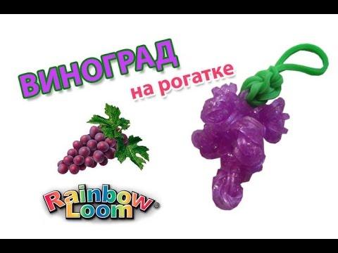 ВИНОГРАД из резинок на рогатке. Фрукты и ягоды из резинок ...