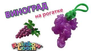 ВИНОГРАД из резинок на рогатке. Фрукты и ягоды из резинок | Fruit and berry  rainbow loom bands