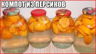 КОМПОТ ИЗ ПЕРСИКОВ НА ЗИМУ, простой рецепт без стерилизации