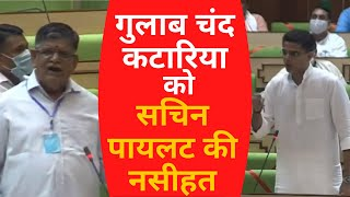 Gulab Chand Kataria को Sachin Pilot की नसीहत | RAJASTHAN VIDHAN SABHA