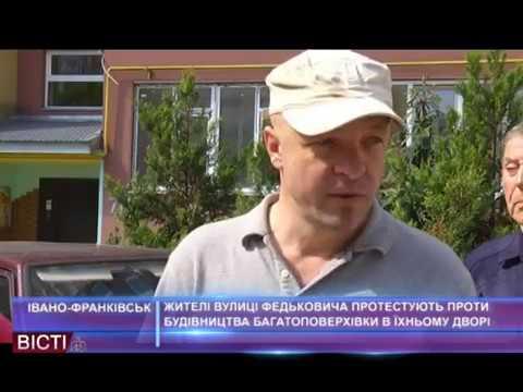 Жителі вулиці Федьковича протестують проти будівництва багатоповерхівки в їхньому дворі
