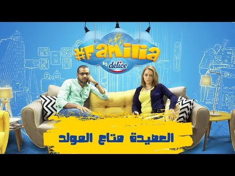#Familia By Délice: Episode 1 قضية العصيده متاع المولد