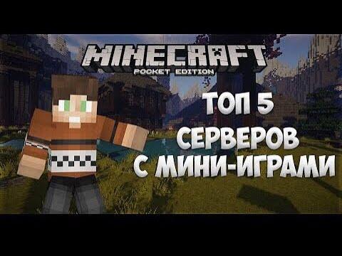 Сервера для майнкрафт 0.14.0 с мини играми на русском