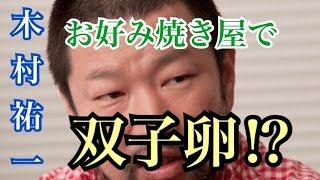 木村祐一 すべらない話「お好み焼き屋さんにて・・・」