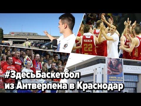 Программа Здесь Баскетбол / Из Антверпена в Краснодар