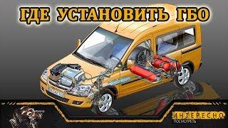 видео Монтаж ГБО 4 поколения на автомобиль