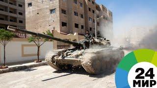 Сирия: скоро ли конец войне? - МИР 24