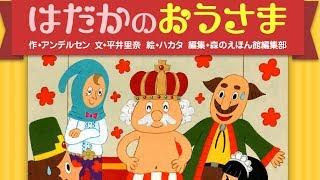 【絵本】  はだかの王様(はだかのおうさま)・おおきなかぶ ラップver【読み聞かせ】世界の童話
