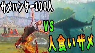サメハンター50人 vs 人食いザメ-Maneaterマンイーター#2