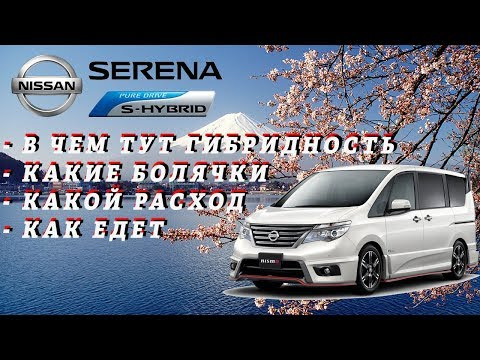 🤓 Это точно гибрид? 🔋 Nissan Serena 26 S-hybrid🚎  (Ниссан Серена 26 Гибрид) c26 2013г