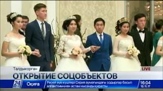 Церемония открытия Дворца торжеств состоялась в Талдыкоргане