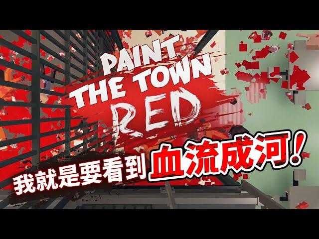 血~給我更多的血!一款大亂鬥遊戲就是要看到血流成河!_20210803