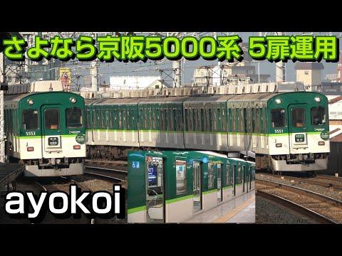 さよなら日本初&最後の多扉車 京阪5000系 ラッシュ時5扉運用