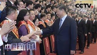 [中国新闻] 习近平会见中国红十字会第十一次全国会员代表大会代表 | CCTV中文国际