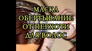 Маска от перхоти для волос