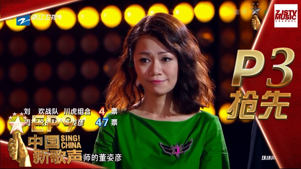 Sing China Season 2 Episode 9 Recap
