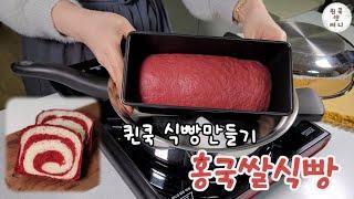 홍국쌀식빵 #비건베이킹 #쌀빵 #퀸쿡식빵만들기 #인덕션…