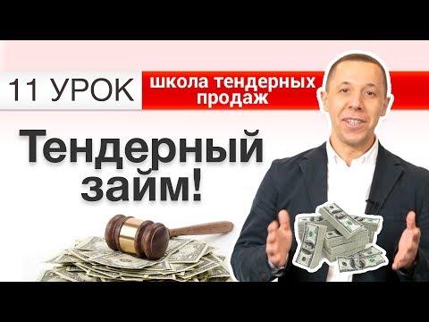 Тендерный кредит | Тендерный займ | Кредит на обеспечение заявки по 44-ФЗ. Урок 11. [Незапилено]