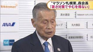 """""""札幌案""""に森会長「暑さ対策でやむを得ない」(19/10/18)"""