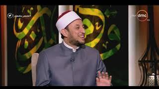 لعلهم يفقهون - الشيخ خالد الجندي يحذر من حلف اليمين