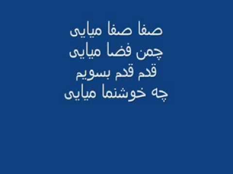 afghan karaoke. safa