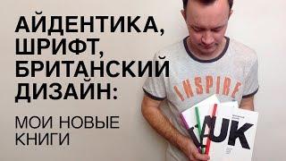 АЙДЕНТИКА, ШРИФТ, БРИТАНСКИЙ ДИЗАЙН. Новые книги по дизайну