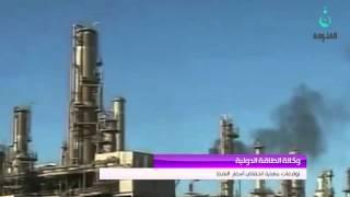 وكالة الطاقة الدولية | توقعات بنهاية انخفاض أسعار النفط #قناة_الفلوجة