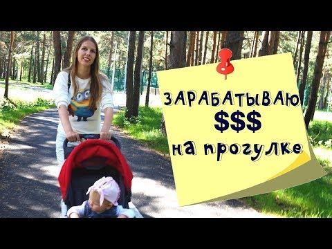 Яндекс Толока. Заработок в декрете: гуляю с ребенком и зарабатываю