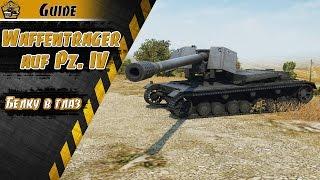 Waffentrager auf Pz IV - Белку в глаз | Guide