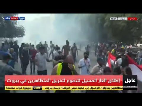 إطلاق الغاز المسيل للدموع لتفريق المتظاهرين في بيروت.. التفاصيل مع مراسلتنا  - نشر قبل 3 ساعة