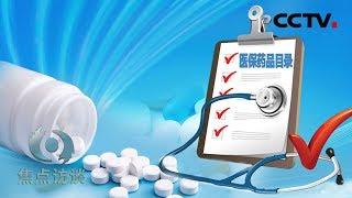 《焦点访谈》 20190903 医保药品目录为何要调整| CCTV