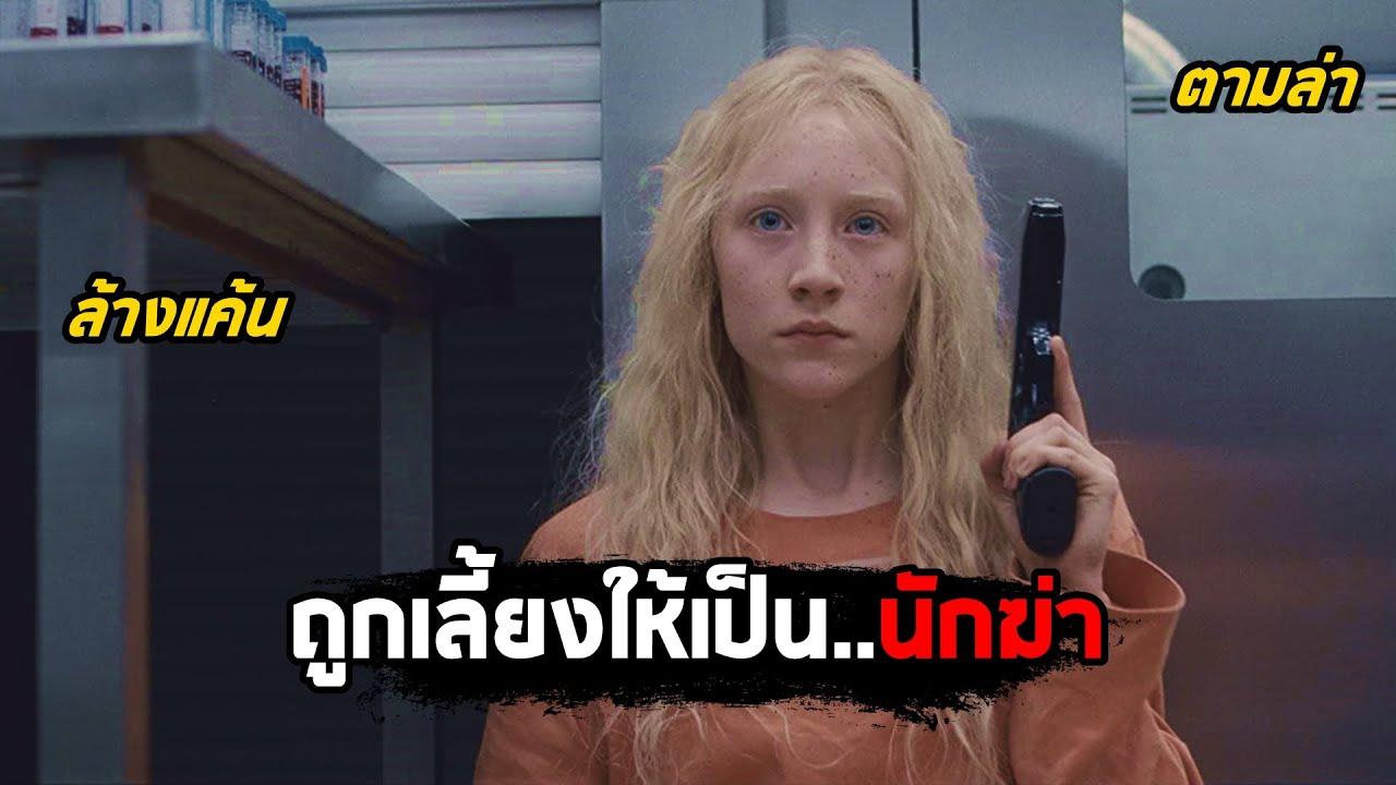 เด็กสาวที่ถูกเลี้ยงให้เป็น..นักฆ่า (สปอยหนัง) Hanna