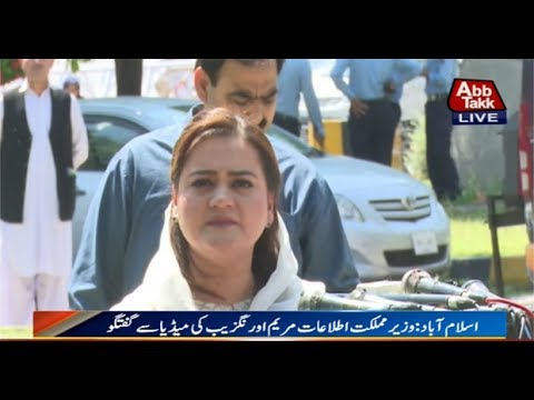 Islamabad: State Minister for Information Maryam Aurangzeb Talks to Media