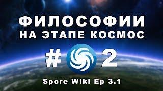 Spore Wiki - Философии на этапе Космос #2